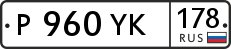 Номер p960yk178