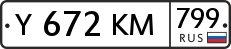 Номер y672km799