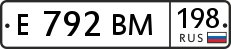 Номер e792bm198
