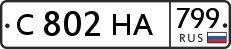 Номер c802ha799