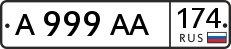 Номер a999aa174